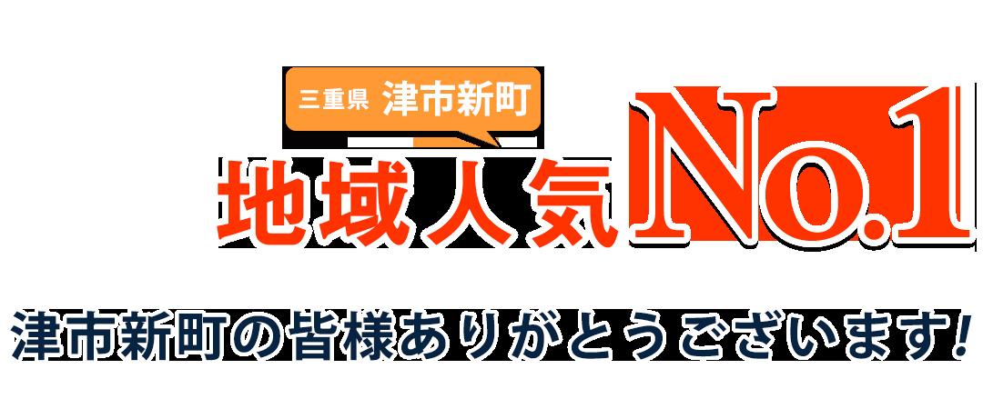 三重県津市新町 地域人気No.1 津市新町の皆様ありがとうございます!